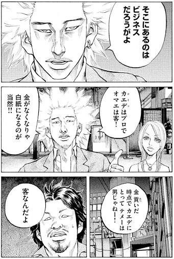 スワン 漫画 新宿
